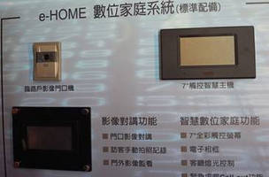 CPU Card-Based Development Kit enhances home automation.