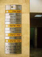 "Vista System's Flexible Wayfinding System Was Recently Installed at ""BEE Group"", a Large Office Building at ""Rosh HaAyin"" Israel"
